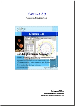 Uranus Manual